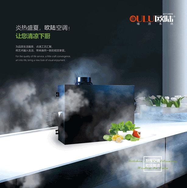 用实力告诉你,厨房专用空调的必要性