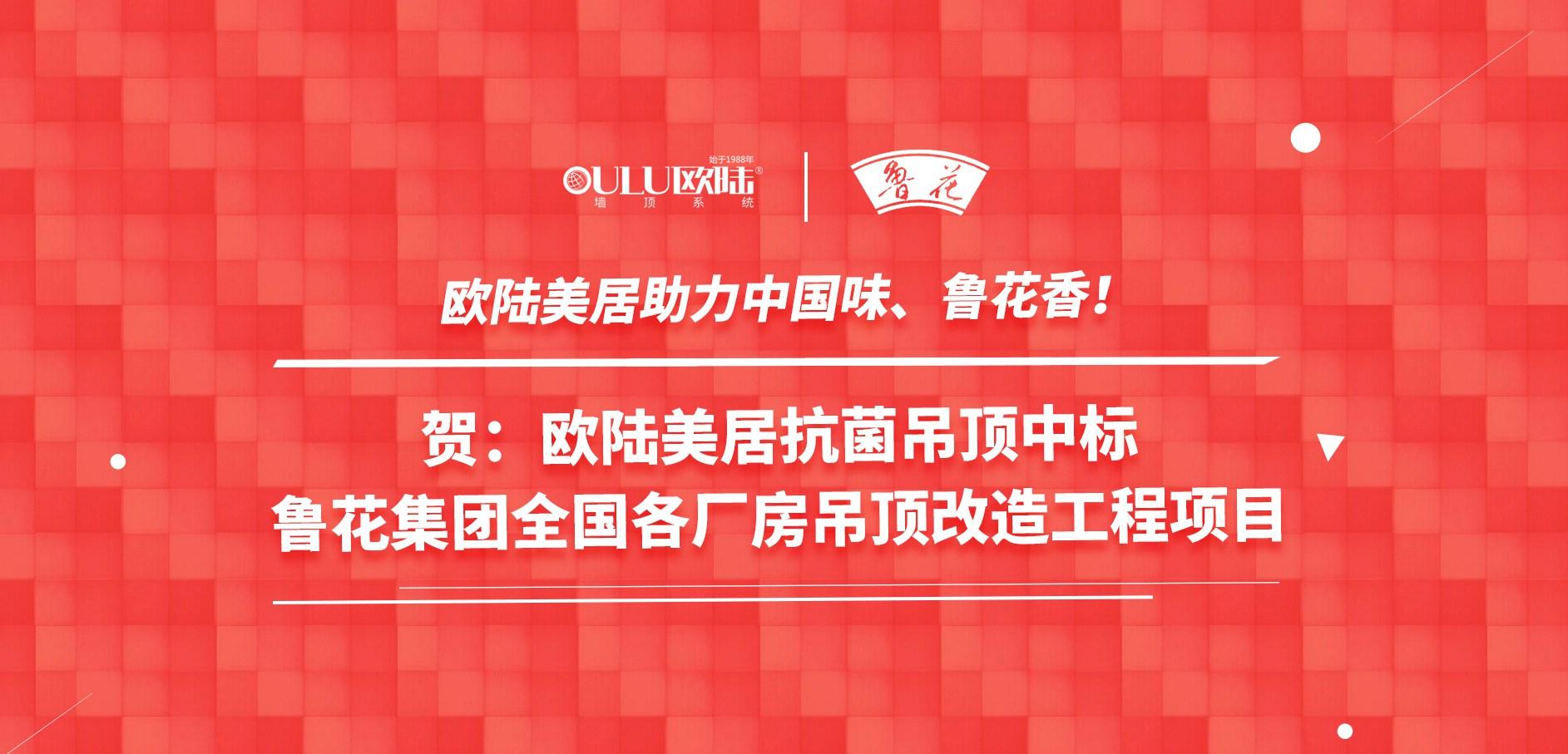 欧陆美居抗菌吊顶成功应用国家龙头企业鲁花集团,国顶荣耀助力中国味鲁花香!