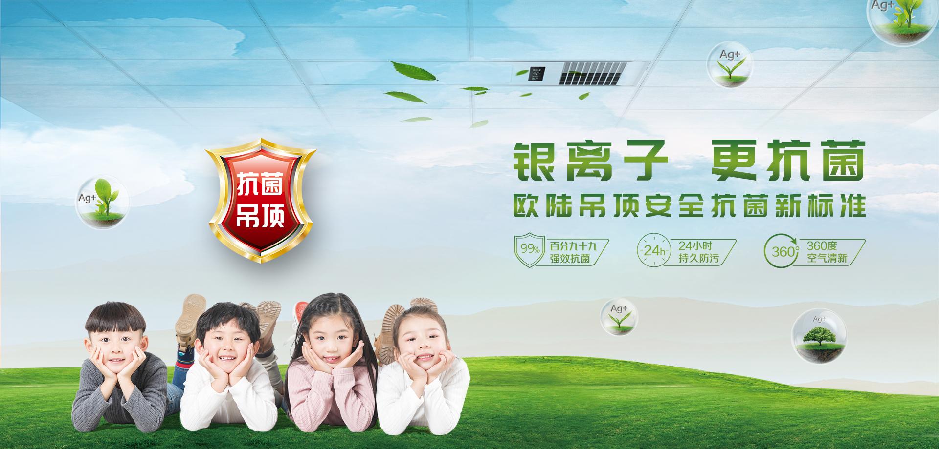 银离子•抗菌新标准,广汽本田上海商务中心应用欧陆美居抗菌吊顶