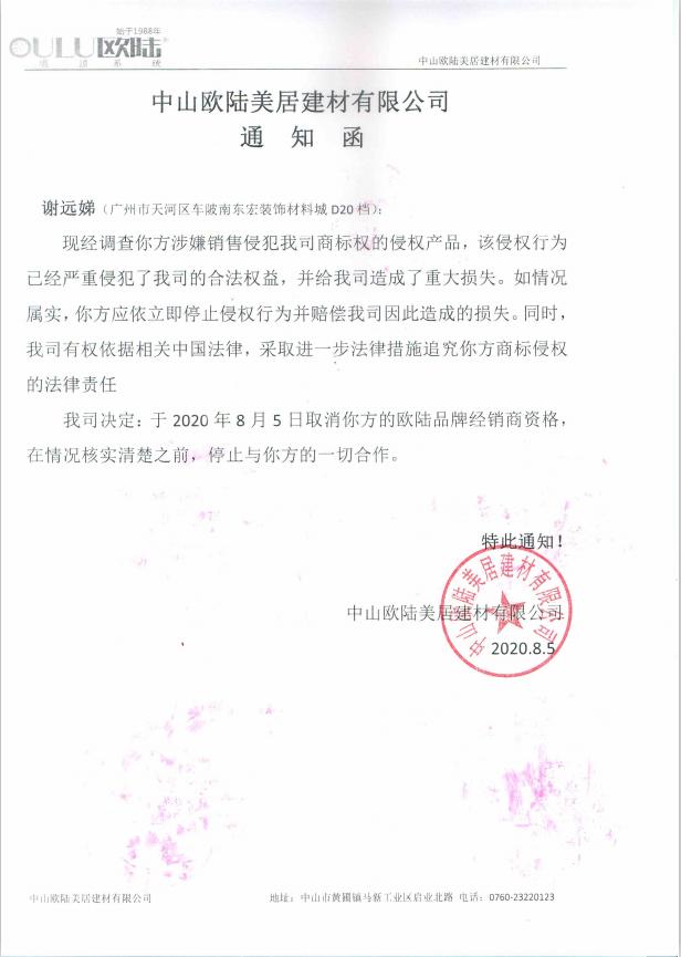 中山欧陆美居建材有限公司关于取消谢远娣经销商资格的通知函