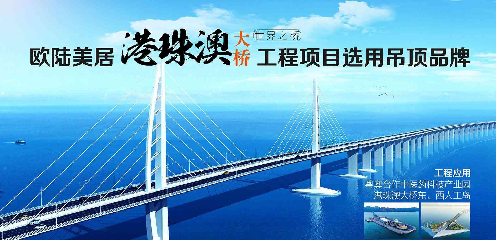 港珠奥大桥
