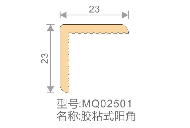胶粘式阳角-MQ02501-全屋整装集成墙面效果图